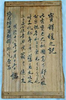 静岡天満宮の銅鐸の箱書