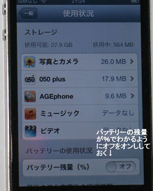 iphoneバッテリーの残量表示