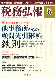 税務弘報2020年5月号