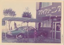 創業当時の店舗