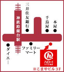 神戸電鉄 鈴蘭台駅前