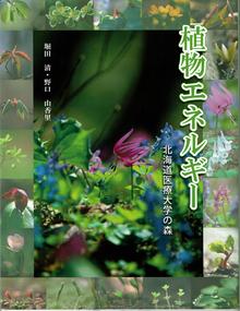 堀田先生の著書「植物エネルギー」