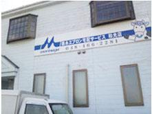 和光店の画像
