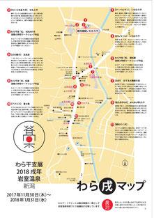 わら「戌」マップ