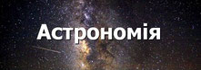 Астрономія для всіх