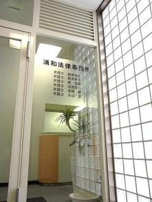 浦和法律事務所・エントランス