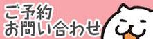 キャットシッターねこやま yokohama 横浜 猫 ネコ キャットシッター 猫シッター お問い合わせ 問合せ