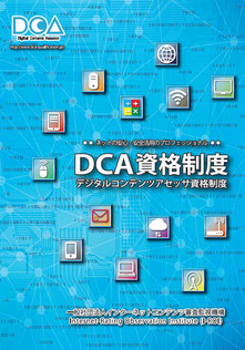 DCA資格制度パンフレット
