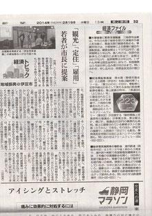 朝日新聞 未来塾記事