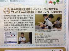 新潟日報整体しん楽取材