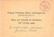 Уч-2. Табель 1928/29 латышская   сторона