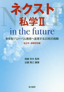 ネクスト私学II ~in the future~ 未来型グローバル教育へ変革する20校の挑戦
