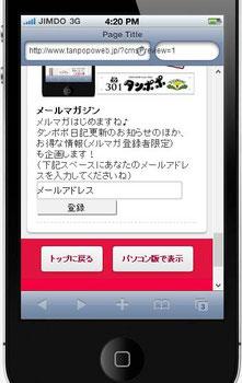 画面の一番下でメルマガ登録できるよ。「メールアドレス」欄に入力してから「登録」を押してね♪