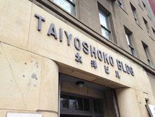 image of entrance of Taiyo-shoko building