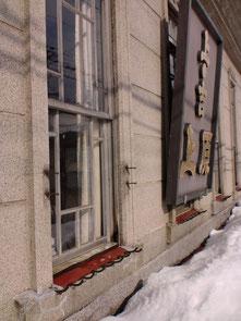 窓の手すりが切り取られた跡があります
