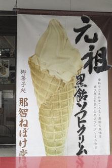 黒蜜ソフトクリーム