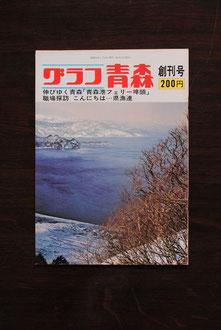 1975年創刊号の『グラフ青森』