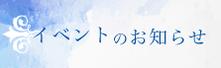 名古屋 絵画教室 アトリエサチ イベントのお知らせ