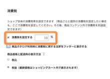 ジンドゥー-jimdo-軽減税率設定-1