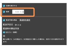 ジンドゥー-jimdo-軽減税率設定-3