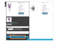 ジンドゥー-jimdo-軽減税率設定-2
