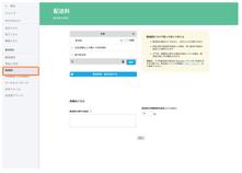 ジンドゥー-jimdo-送料無料の設定-2