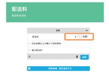 ジンドゥー-jimdo-送料無料の設定-3
