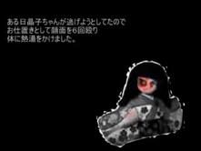 晶子ちゃん(2001年)