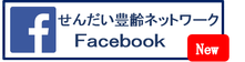 せんだい豊齢ネットワークFacebook