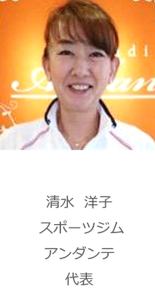 本庄南ロータリークラブ 清水 洋子さんの画像