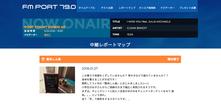 整体しん楽FMport取材記事