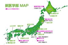 獣医学部 MAP| 私立大学獣医専門予備校ジュイク