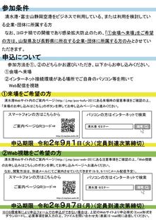 甲府2020セミナー案内(裏)