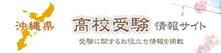 沖縄県高校受験情報サイト