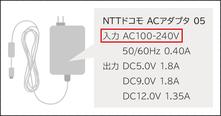 中国留学 PCアダプター対応電圧