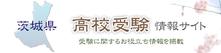 茨城県高校受験情報サイト,茨城県高校入試
