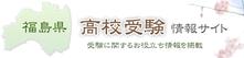 福島県高校受験情報サイト,福島県高校入試