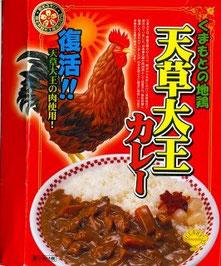 熊本・天草大王カレー