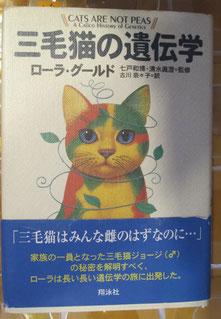 三毛猫の遺伝学 ローラ・グールド