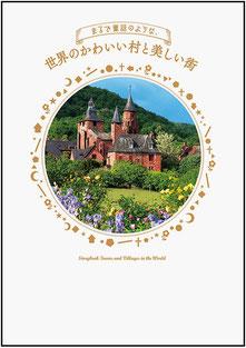 Ⓒまるで童話のような、世界のかわいい村と美しい街