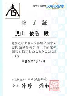((公社)日本鍼灸師会専門領域研修「スポーツ傷害」修了証)