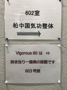 ビゴラス80:道案内写真