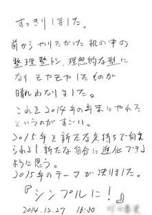 会社経営・男・50代