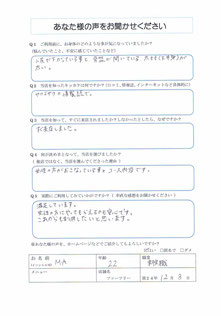 2012.12.03 No.81 M.A様