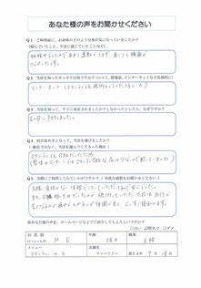 2012.07.18 No.54 M.E様