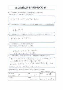 2012.07.15 No.52 M様