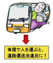 八本松トンネル事故の判決