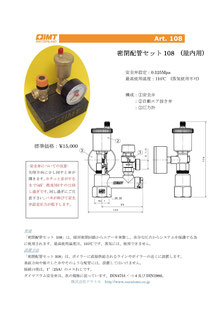 密閉配管セット108 カタログ