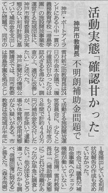 2月25日 神戸新聞より