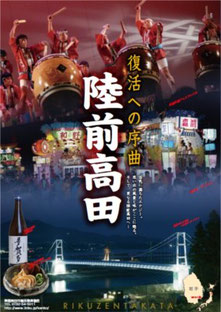 陸前高田市 復興ポスター